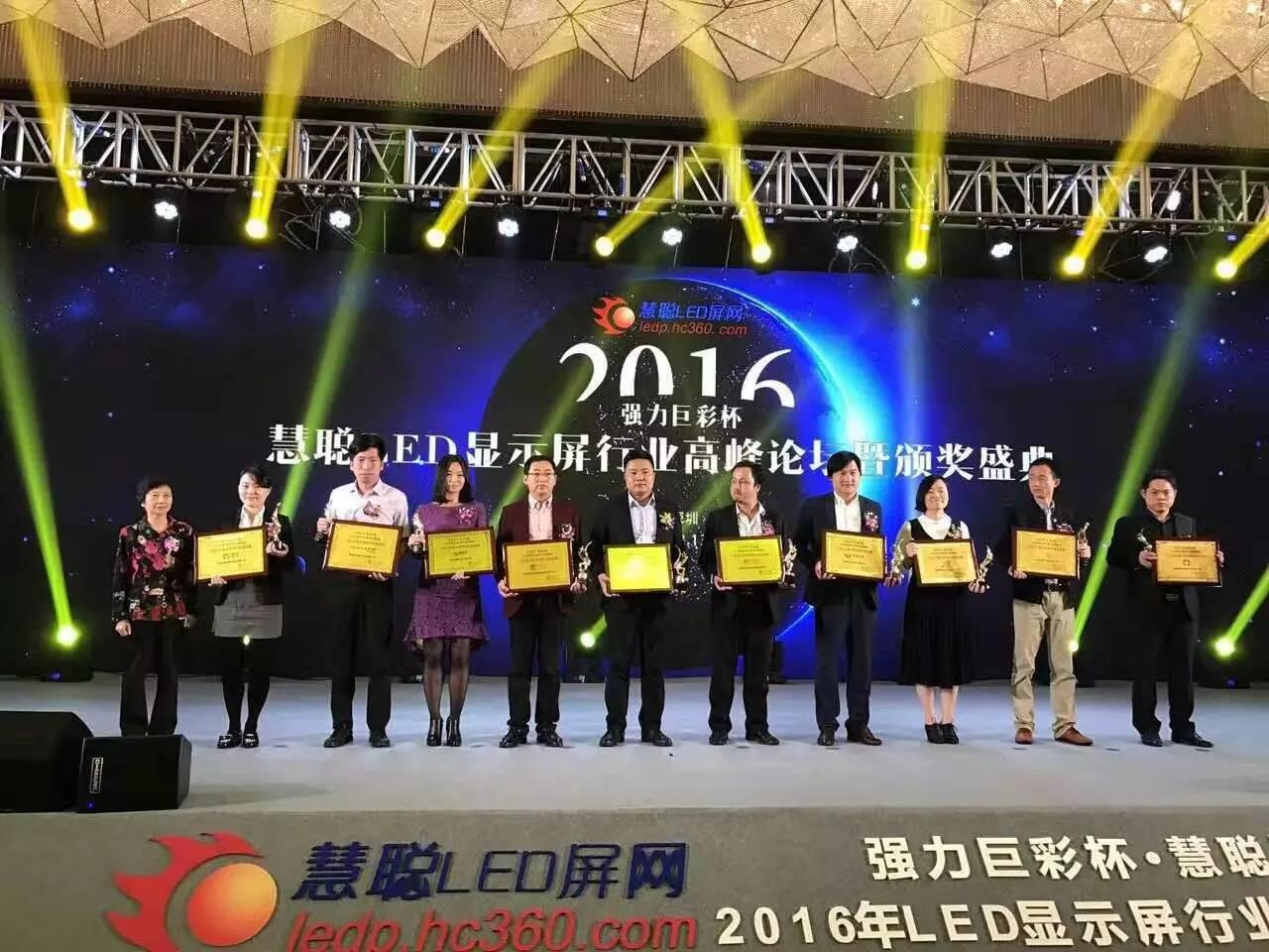 """巨能伟业斩获""""2016年LED显示屏行业品牌盛会""""10强殊荣"""